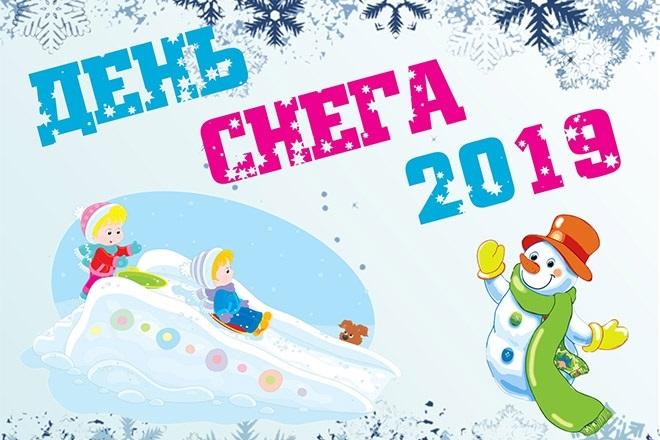 Предпоследнее воскресенье января Международный день снега 012