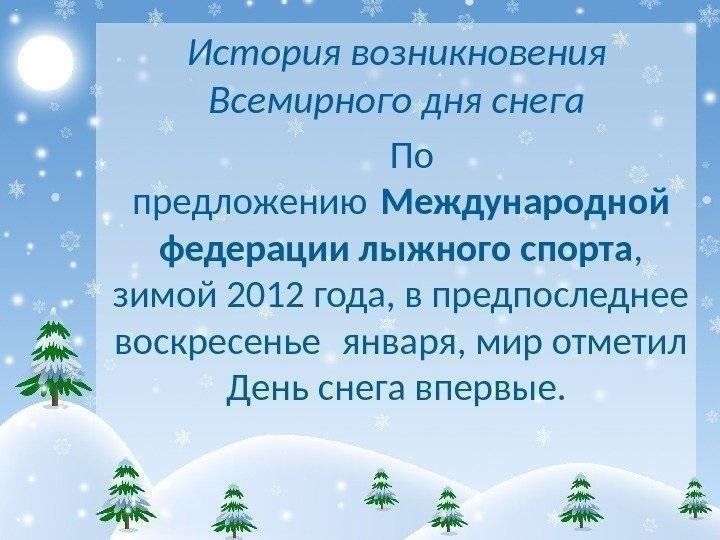 Предпоследнее воскресенье января Международный день снега 013