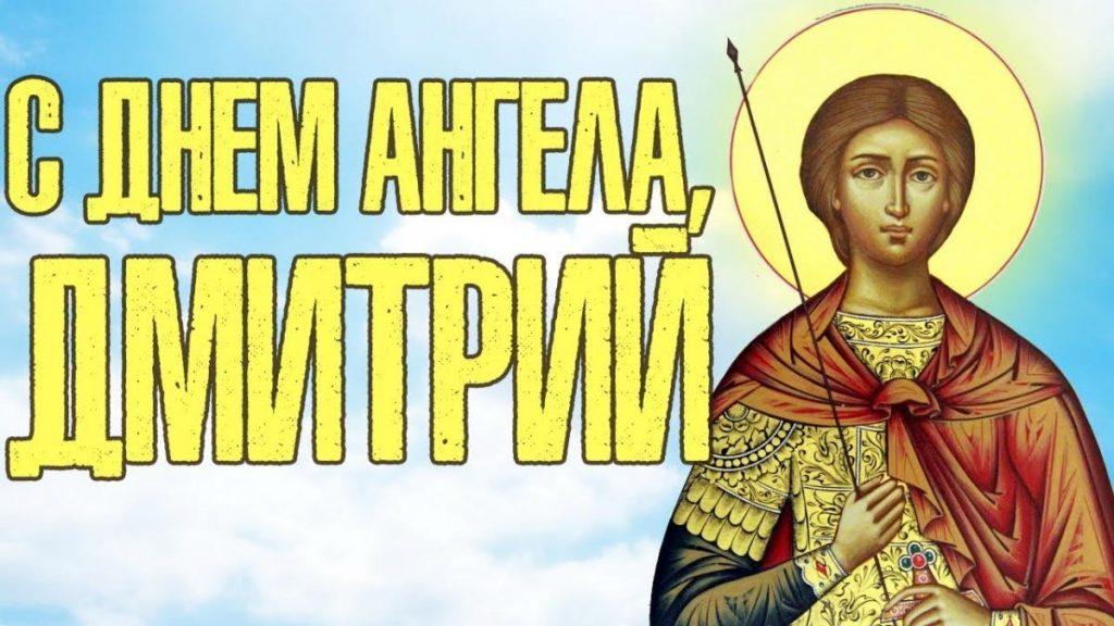 День ангела дмитрий картинка
