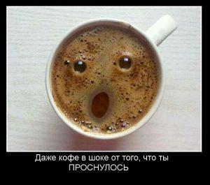 Прикольные картинки про кофе 010