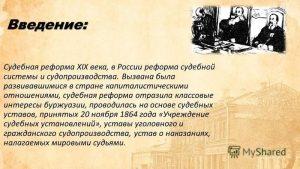 Приняты Судебные уставы России 015