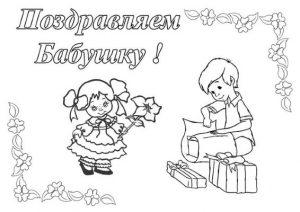 Распечатать шаблон бабушки из бумаги 011