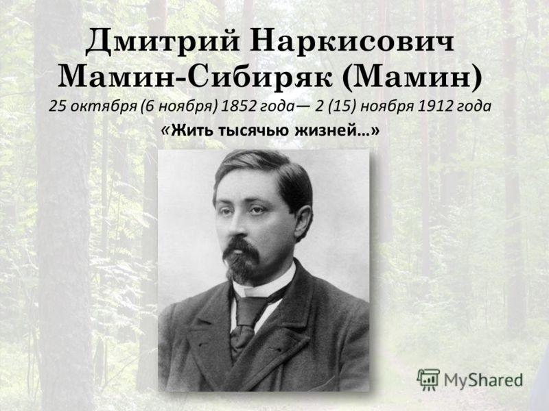 Родился писатель Дмитрий Мамин Сибиряк 013