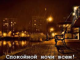 Спокойной ночи осенью милые картинки (10)