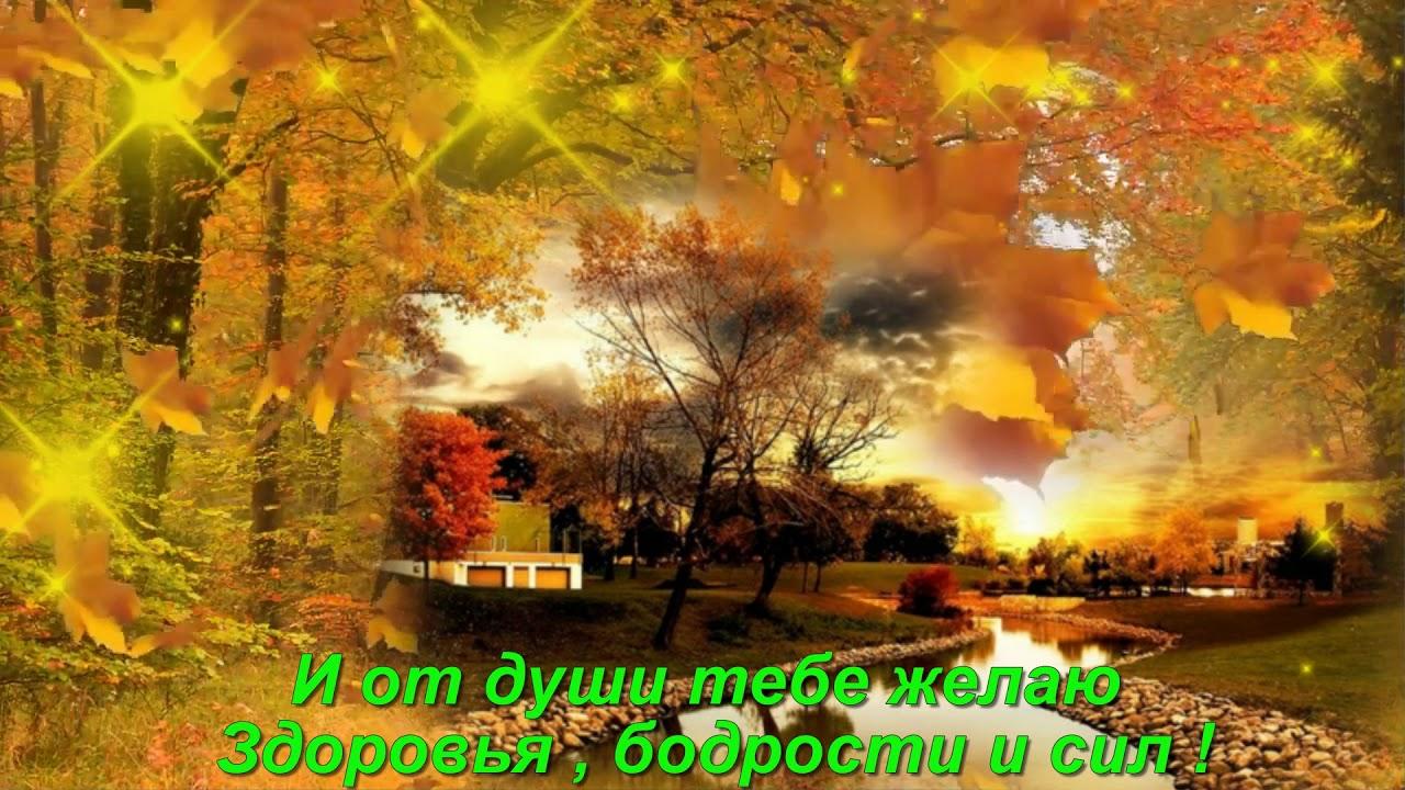 Спокойной ночи осенью милые картинки (12)