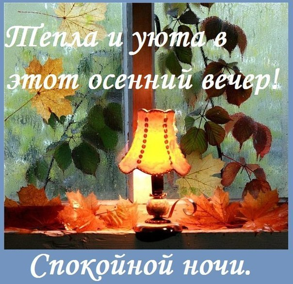 Спокойной ночи осенью милые картинки (2)