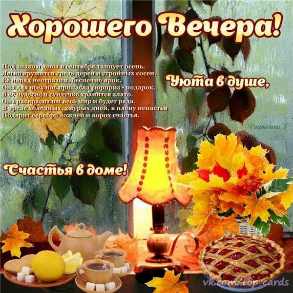 Спокойной ночи осенью милые картинки (3)