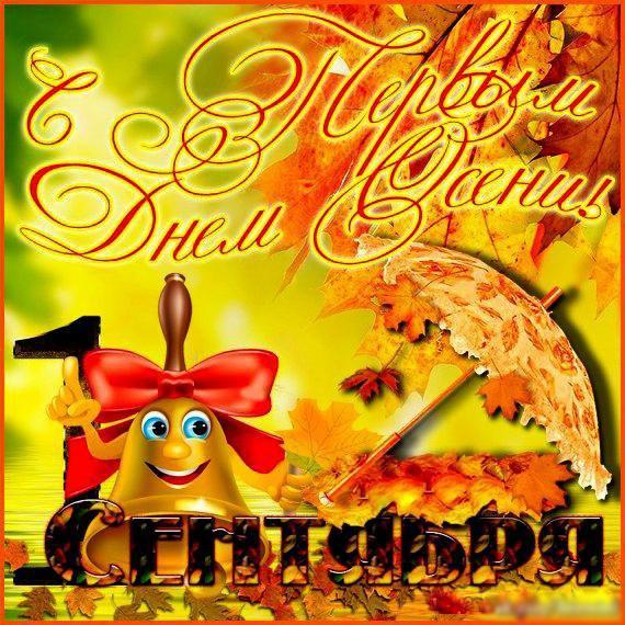 Спокойной ночи осенью милые картинки (5)