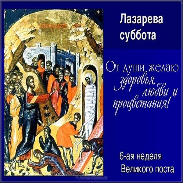 Лазарева суббота открытки и поздравления