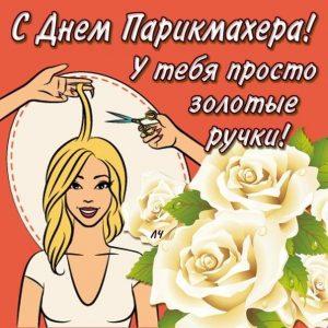 С днем парикмахера   картинки поздравления 13 сентября (1)