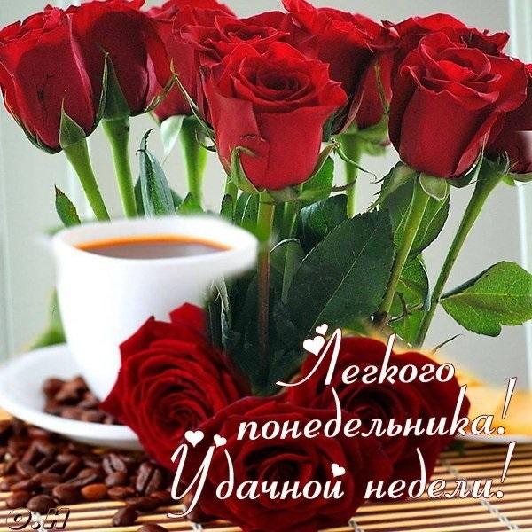 Картинка букет роз с надписью доброе утро, учителя