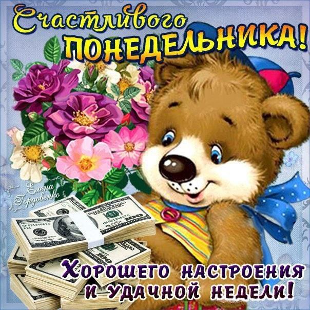С понедельником открытки прикольные анимация 017