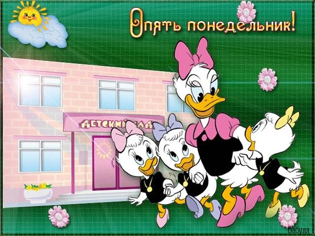 С понедельником открытки прикольные анимация 018