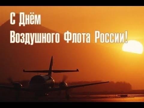 Третье воскресенье августа День воздушного флота России (день авиации) 001