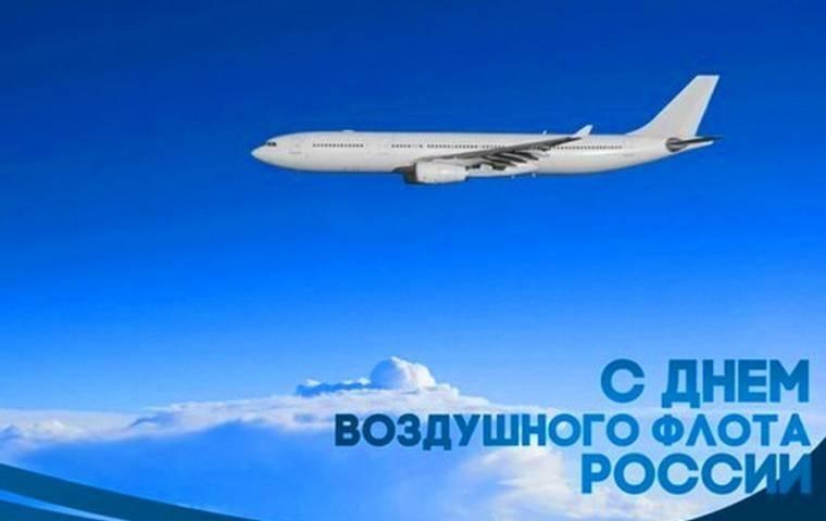 Третье воскресенье августа День воздушного флота России (день авиации) 003