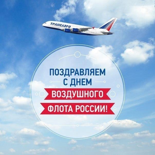 Третье воскресенье августа День воздушного флота России (день авиации) 007