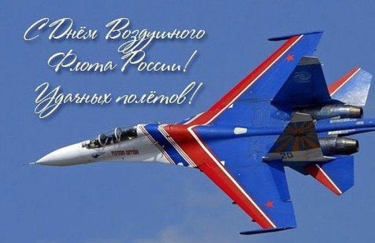 Третье воскресенье августа День воздушного флота России (день авиации) 008