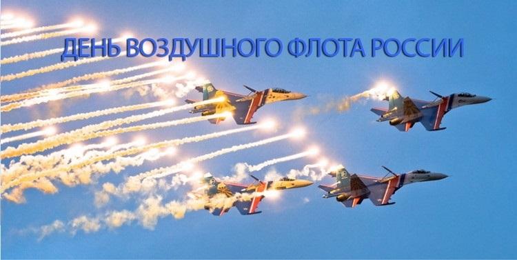 Третье воскресенье августа День воздушного флота России (день авиации) 009