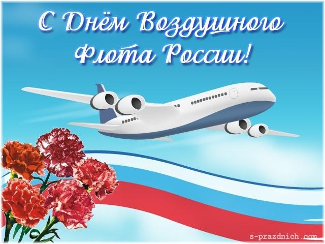 Третье воскресенье августа День воздушного флота России (день авиации) 010