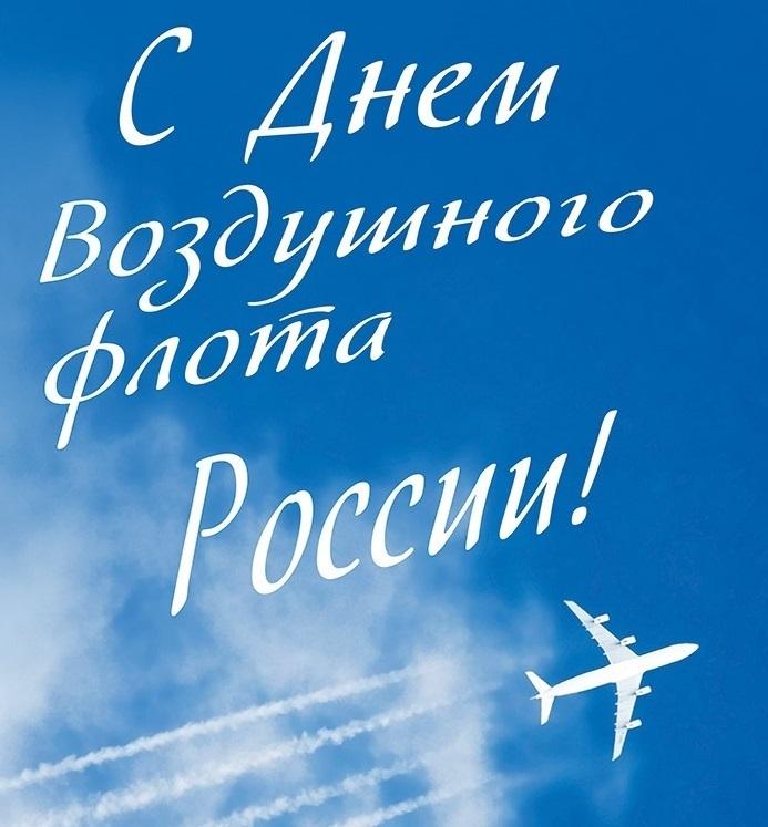 Третье воскресенье августа День воздушного флота России (день авиации) 011