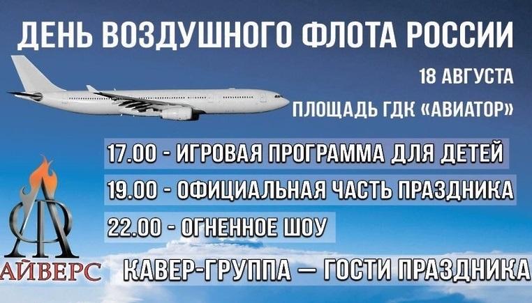 Третье воскресенье августа День воздушного флота России (день авиации) 012