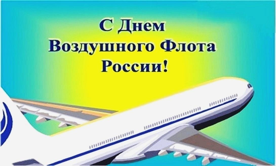 Третье воскресенье августа День воздушного флота России (день авиации) 013