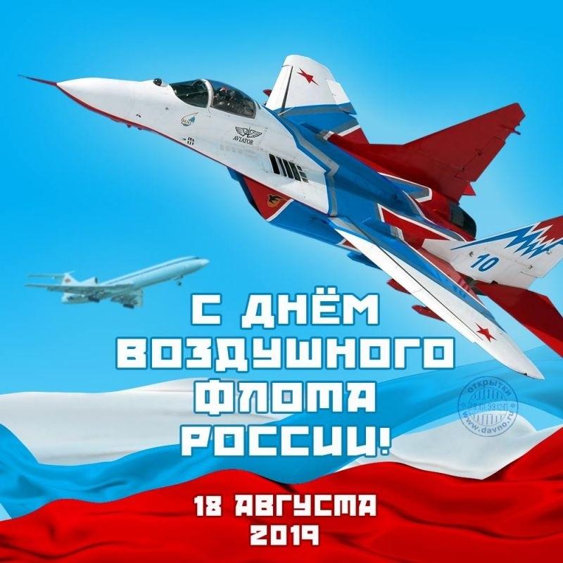 Третье воскресенье августа День воздушного флота России (день авиации) 014
