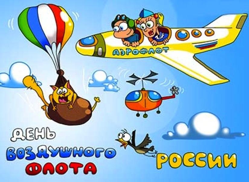 Третье воскресенье августа День воздушного флота России (день авиации) 015