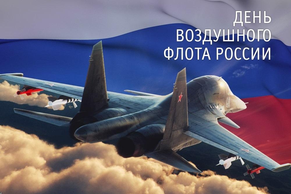 День воздушного флота в картинках