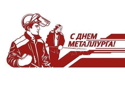 Третье воскресенье июля День металлурга 001