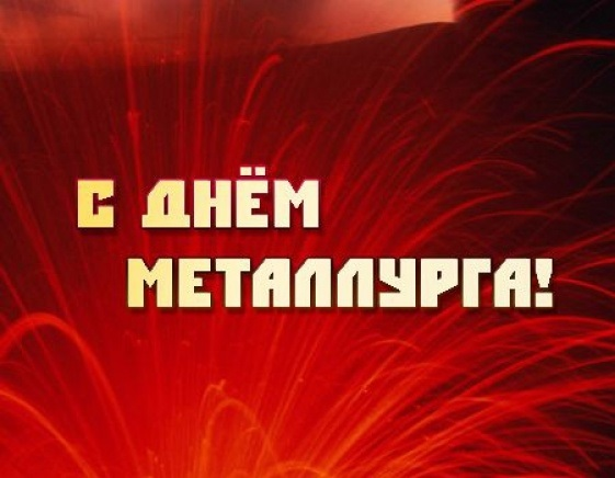 Третье воскресенье июля День металлурга 004