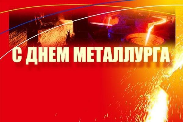 Третье воскресенье июля День металлурга 005