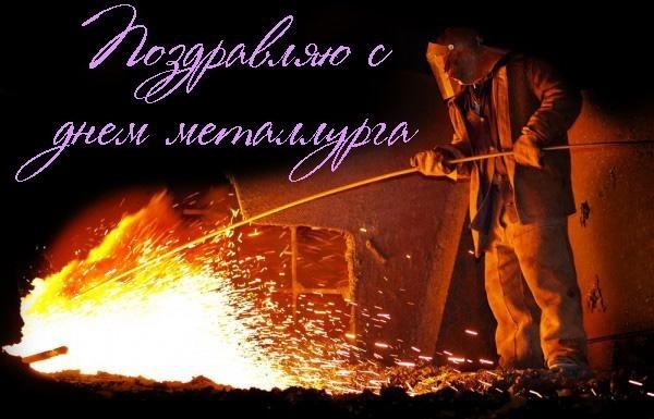 Третье воскресенье июля День металлурга 008
