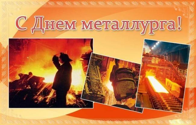 Третье воскресенье июля День металлурга 011