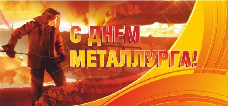 Третье воскресенье июля День металлурга 012