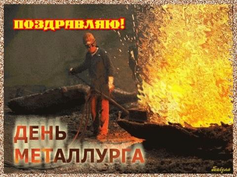 Третье воскресенье июля День металлурга 015