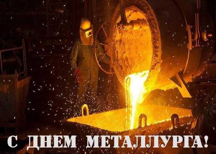 Третье воскресенье июля День металлурга 018