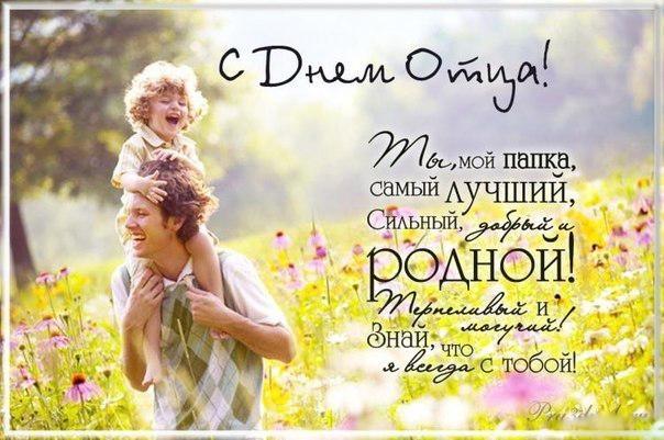 Третье воскресенье июня День Отца 015