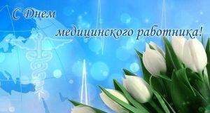 Третье воскресенье июня День медицинского работника 005
