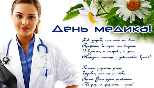 Третье воскресенье июня День медицинского работника 006