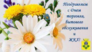 Третье воскресенье марта День работников бытового (10)