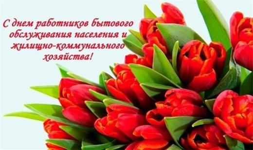 Третье воскресенье марта День работников бытового (13)