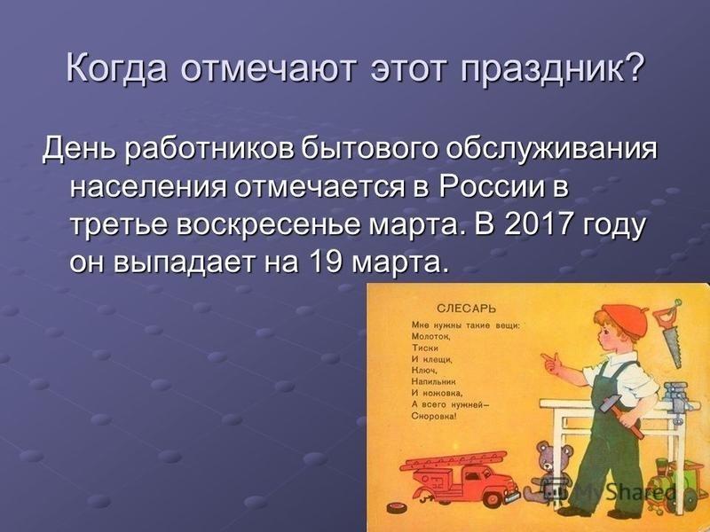 Третье воскресенье марта День работников бытового (16)