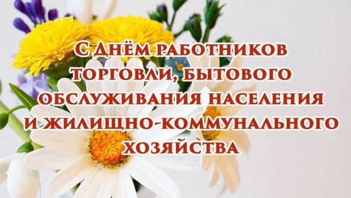Третье воскресенье марта День работников бытового (17)