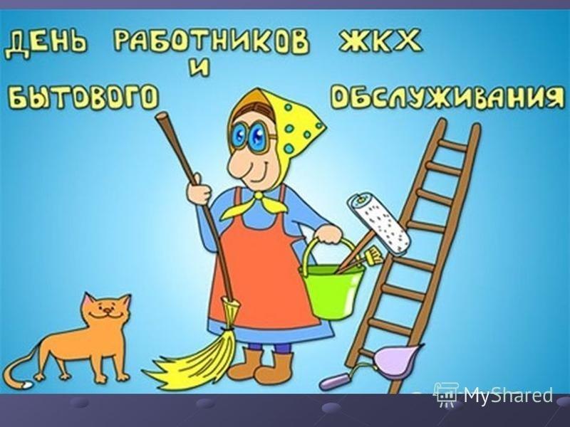 Третье воскресенье марта День работников бытового (18)
