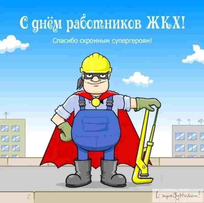 Третье воскресенье марта День работников бытового (3)