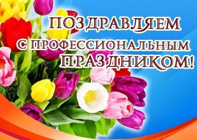 Третье воскресенье марта День работников бытового (6)