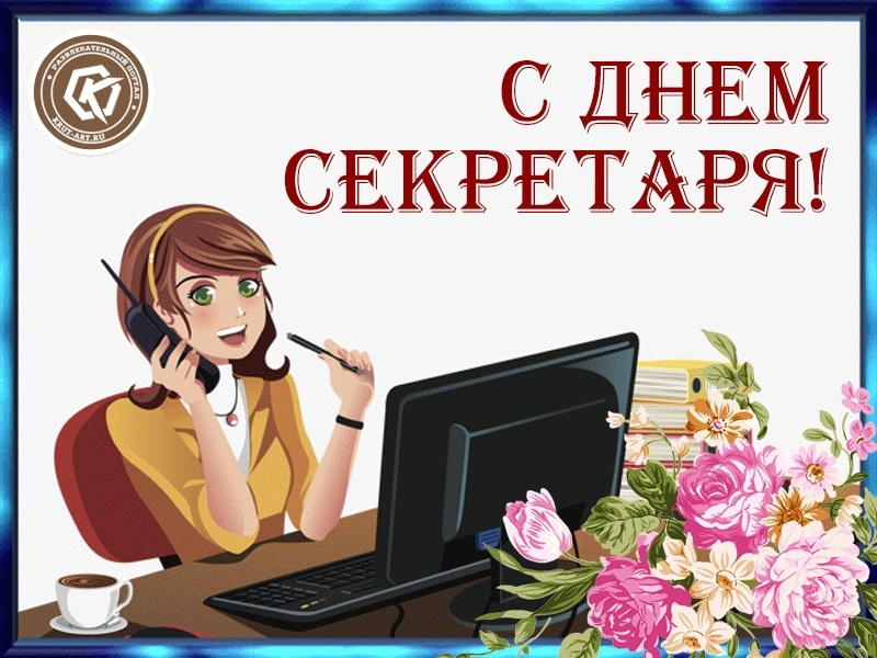 Поздравления, картинки с днем секретаря 21 сентября