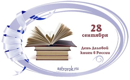 Удивительные фото на день Деловой книги в России (3)