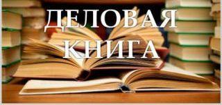 Удивительные фото на день Деловой книги в России (4)
